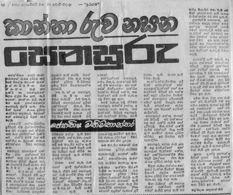 Paper Articles By Premadasa Kaluthanthri