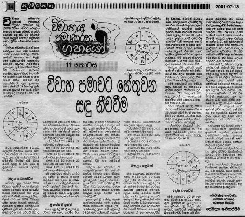 nawaliya news paper